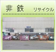 非鉄リサイクル