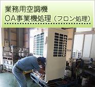 業務用空調機 OA事業機処理(フロン処理)